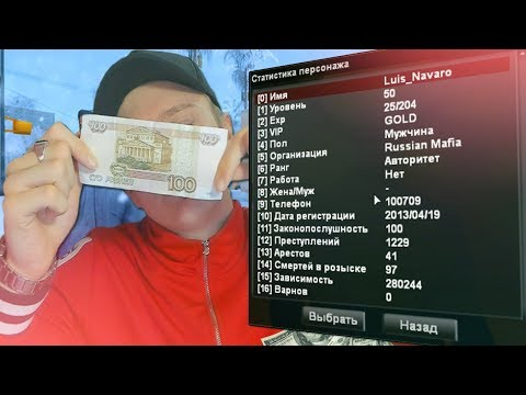 КУПИЛ ЛИДЕРКУ НА SAMP-RP ЗА 100 РУБЛЕЙ