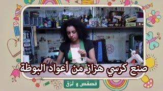 قصقص ولزق - صنع كرسي هزاز من أعواد البوظة