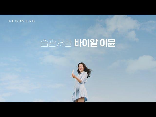 리즈랩 최예빈과 함께하는 리즈랩 이야기 - Full ver.