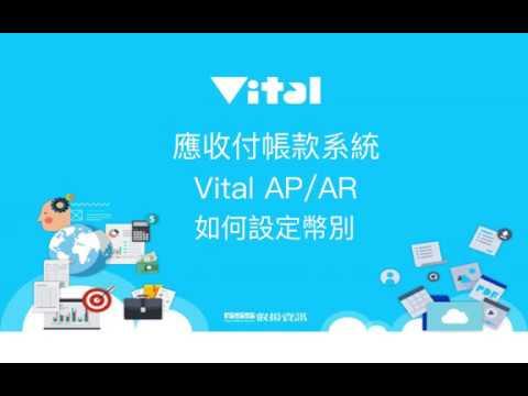 [Online Help] Vital AP/AR 應收付帳款管理 #4 - 如何設定幣別