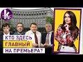 Поделки - Новый премьер-министр для Зеленского - #68 Влог Армины