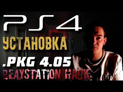 Инструкция по взлому PlayStation 4 - Новости - ConSoLE CLUB
