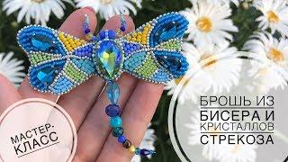 Мастер-класс по изготовлению броши из бисера и кристаллов Стрекоза | crystal dragon-fly brooch DIY