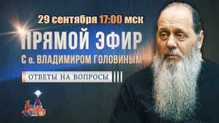 Прямой эфир с о. Владимиром Головиным от 29.09.2019 г.