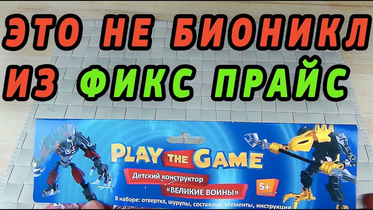 ЭТО НЕ БИОНИКЛ ИЗ ФИКС ПРАЙС - YouTube