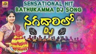 Nagadarilo Nagadarilo Bathukamma Dj Song   2020 Sensational Hit Bathukamma Dj Song   Folk Dj Songs