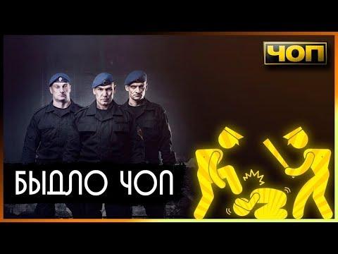 """Быдло ЧОП """"Защита+"""" на быдло Светофоре"""