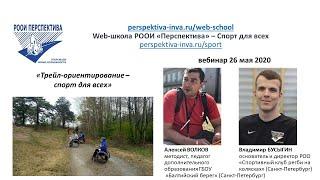 Вебинар: Трейл-ориентирование – спорт для всех (26.05.20)