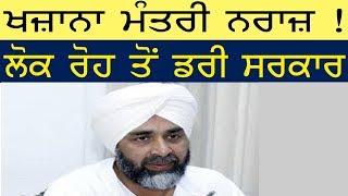 ਖਜ਼ਾਨਾ ਮੰਤਰੀ ਨਰਾਜ਼ !  ਡਰੀ ਡਰੀ ਸਰਕਾਰ  | Punjab Television