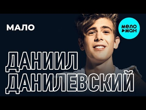 Даниил Данилевский - Мало Single
