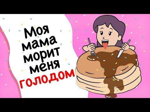 Моя мама морит меня голодом