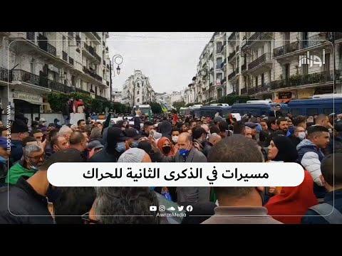 عادت مسيرات #الحراك_الشعبي في ذكراه الثانية وخرج آلاف الجزائريين إلى الشارع في مختلف ولايات الوطن