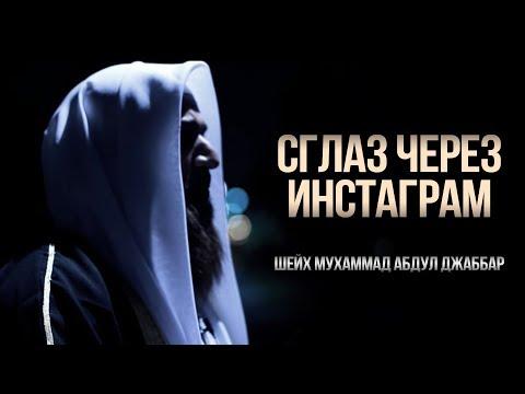 СГЛАЗ ЧЕРЕЗ ИНСТАГРАМ