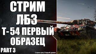 Стрім - ЛБЗ Т-54 перший зразок (частина 3)