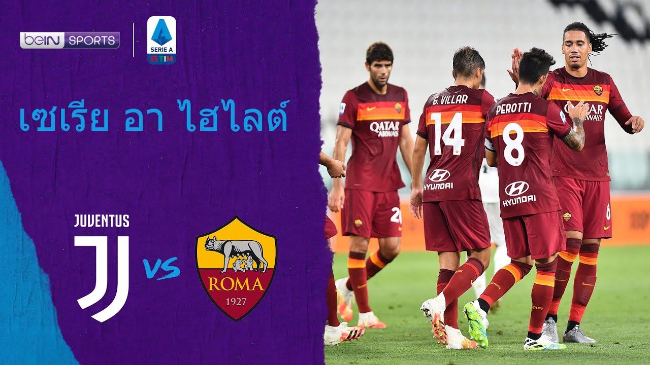 ยูเวนตุส 1-3 โรม่า | เซเรีย อา ไฮไลต์ Serie A 19/20
