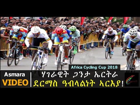 Africa Cycling Cup 2018 Asmara - Eritrea Day 4  final