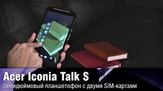 Обзор Acer Iconia Talk S - семидюймовый планшетофон с двумя SIM-картами(Детальный обзор :: http://www.ixbt.com/portopc/acer-iconia-talk-s.shtml Acer Iconia Talk S отличается приятным внешним видом, поддержкой..., 2015-03-09T22:07:02.000Z)