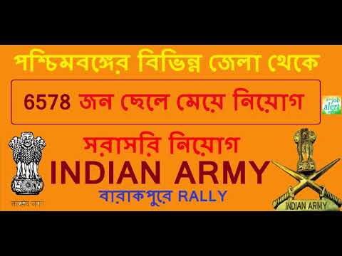 Indian Army Recruitment Rally 2017 ////  Barrackpore Recruitment Rally