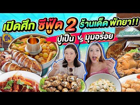 เปิดศึก 2 ซีฟู้ด ร้านเด็ด พัทยา ! ปูเป็น Vs มุมอร่อย !!! กุ้ง หอย ปู ปลา สดๆ ฟินยกโต๊ะ !!!