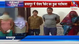 भरतपुर में सेक्स रैकेट का हुआ पर्दाफाश