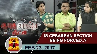 Aayutha Ezhuthu Neetchi 23-02-2017 Is Cesarean Section being forced? – Thanthi TV Show