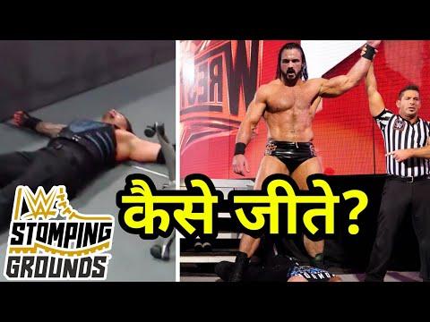 how-to-beat-roman-reigns-at-stomping-grounds-!-कैसे-हराएंगे-roman-reigns-को-!-wwe-hindi-khabar