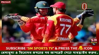 ব্যর্থ আশরাফুল 😭 শূন্য রানে আউট  Sports central bd