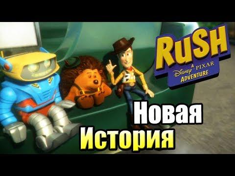 Новая История Игрушек {PC} Rush a Disney Pixar Adventure прохождение часть 1