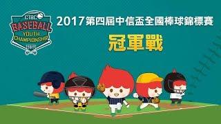 20171107中信盃棒球錦標賽 冠軍賽 台東新生VS竹縣中山