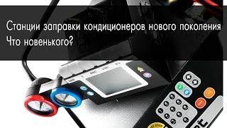 видео Заправка кондиционера в Сочи