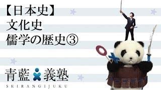 【日本史】文化史 儒学の歴史③ (ぱんだの日本史、センター試験の勉強法...