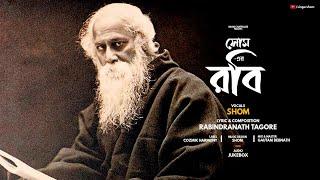 Shom-er Robi Jukebox | Rabindrasangeet (Bengali Album) | 2012 | Cozmik Harmony