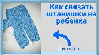 Как связать штанишки на ребенка 3-6 месяцев.
