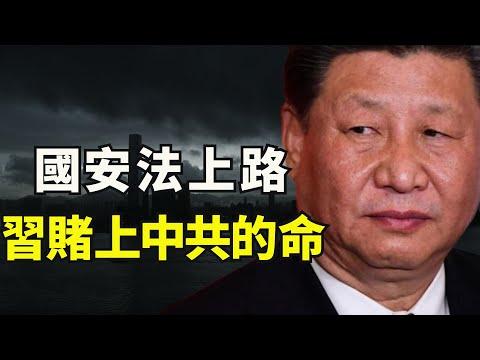 习近平签主席令《香港国安法》生效,形同对美宣战书,港人何去何从? 美国制裁是恫吓还是实战?美元结算系统关闭将置中共於世界经济之外(江峰漫谈20200630第196)