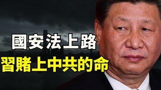 習近平簽主席令《香港國安法》生效,形同對美宣戰書,港人何去何從? 美國制裁是恫嚇還是實戰?美元結算系統關閉將置中共於世界經濟之外(江峰漫談20200630第196)