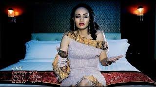 Mistre Yonas ft JINO - Ewlo Teykegn - New Ethiopian Music 2017