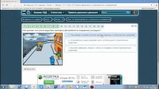 видео ПДД онлайн тест билет № 22