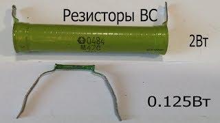 Обзор резистора ВС (УЛИ) и содержание драгметаллов