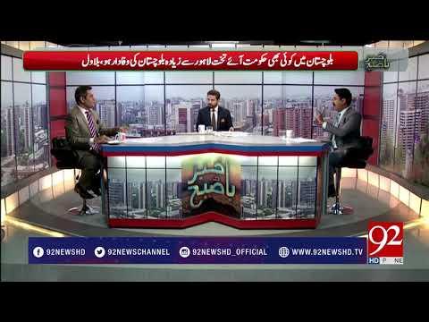 Bakhabar Subh - 10 January 2018- 92NewsHDPlus