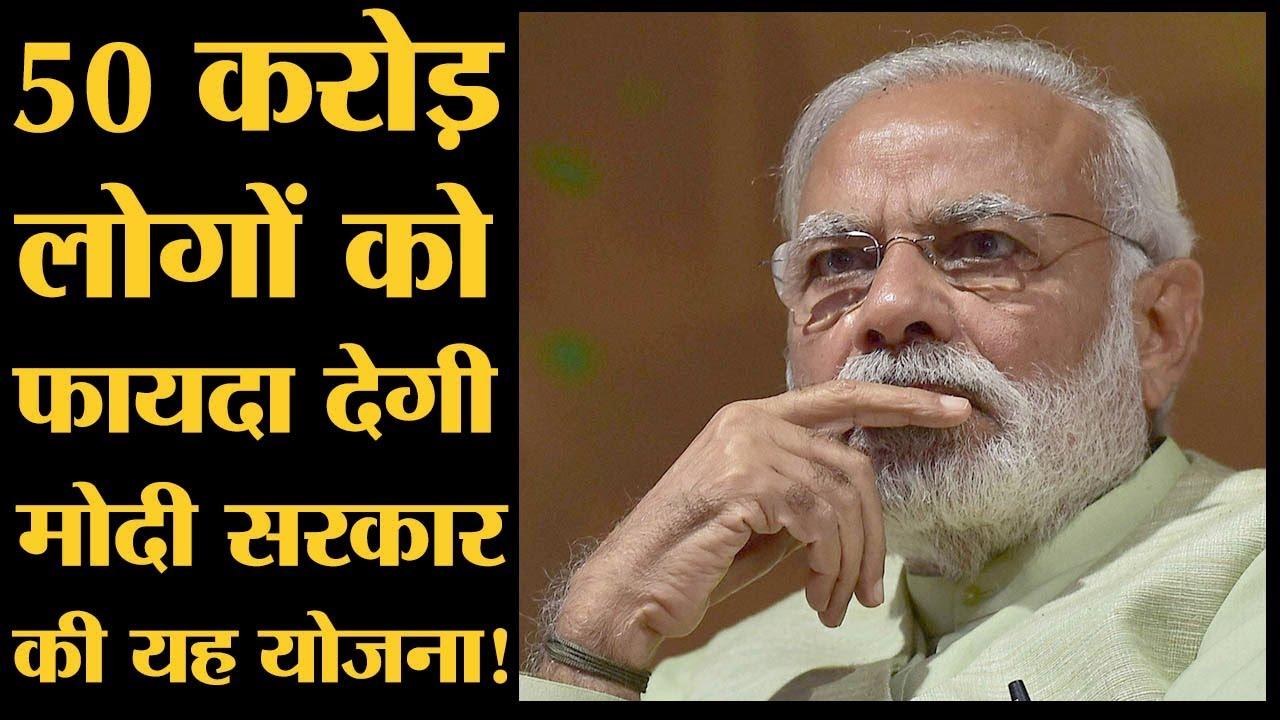 क्या है Ayushman Bharat Yojana जिसका जिक्र PM Narendra Modi हर रैली में कर रहे हैं?
