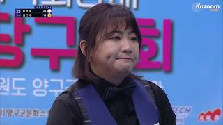 [제 15회 대한체육회장배 전국당구대회] 준결승 김민아 vs 용현지 후반 하이라이트