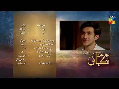 Teri Meri Kahani Episode #35 Promo HUM TV Drama