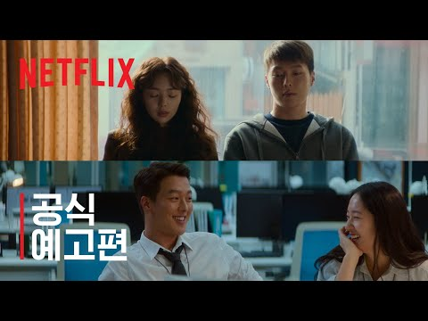 새콤달콤   공식 예고편   넷플릭스