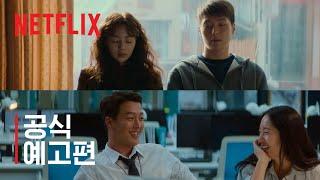 새콤달콤 | 공식 예고편 | 넷플릭스