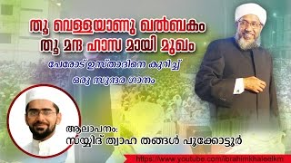 a song about perod usthad   ത വ ള ളയ ണ ഖല ബക