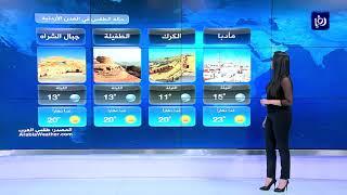 النشرة الجوية الأردنية من رؤيا 8-4-2019 | Jordan Weather
