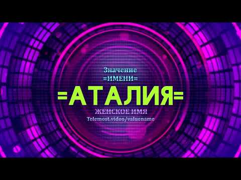 Значение имени Аталия - Тайна имени