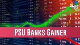 PSU Banks Surge Led By SBI, PNB; Bharti Airtel Falls, FMCG Drags