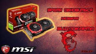 Анбоксинг  MSI GTX1060 GAMING X 6G