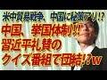 米中貿易戦争、中国挙国体制の秘策は習近平礼賛クイズ番組!?ww|竹田恒泰チャンネル2
